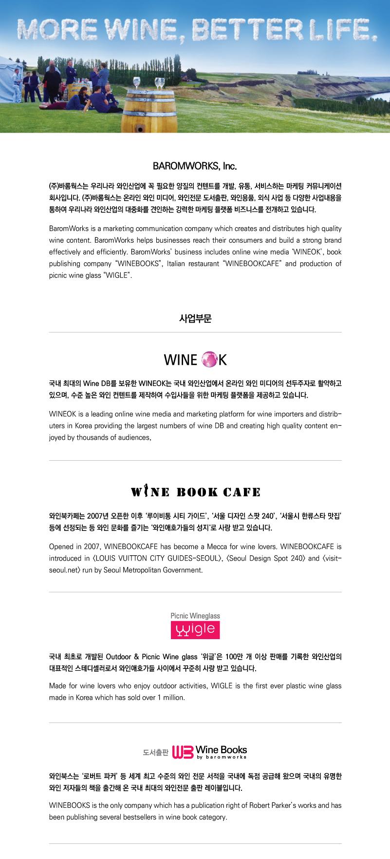 wine ok 회사소개